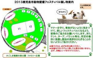 鹿児島市動物愛護フェスティバル2013-会場図