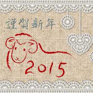 謹賀新年2015|さくらペットクリニック|動物病院|鹿児島市