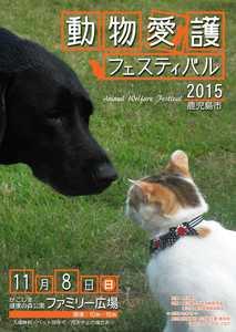 動物愛護フェスティバル2015|さくらペットクリニック|動物病院|鹿児島市