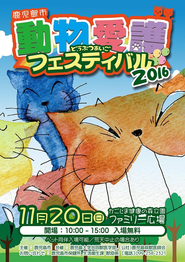 鹿児島市動物愛護フェスティバル2016ポスター|さくらペットクリニック|動物病院|鹿児島市