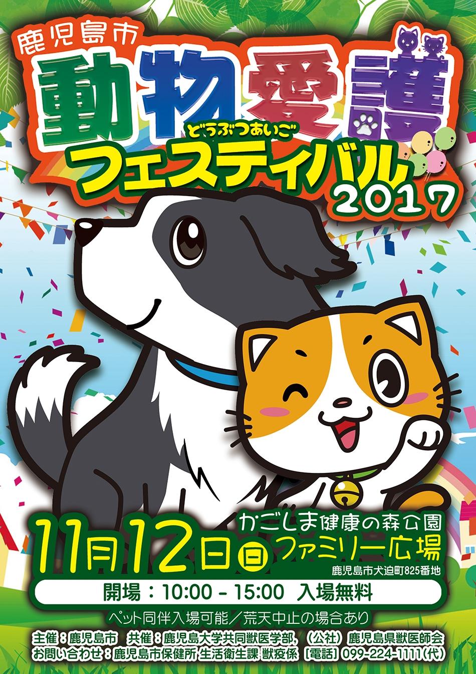 動物愛護フェスティバル2017|ポスター|さくらペットクリニック|動物病院|鹿児島市