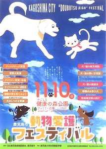 鹿児島市動物愛護フェスティバル2013-表