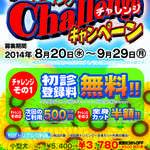 トリミングチャレンジキャンペーン2014_web|さくらペットクリニック|動物病院|鹿児島市|鹿児島県