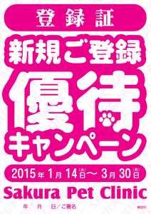 新規ご登録優待キャンペーン登録証 さくらペットクリニック 動物病院 鹿児島市