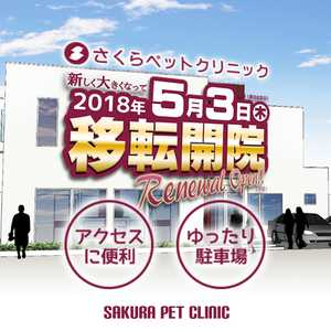 新病院移転開院2018c|さくらペットクリニック|動物病院|鹿児島市