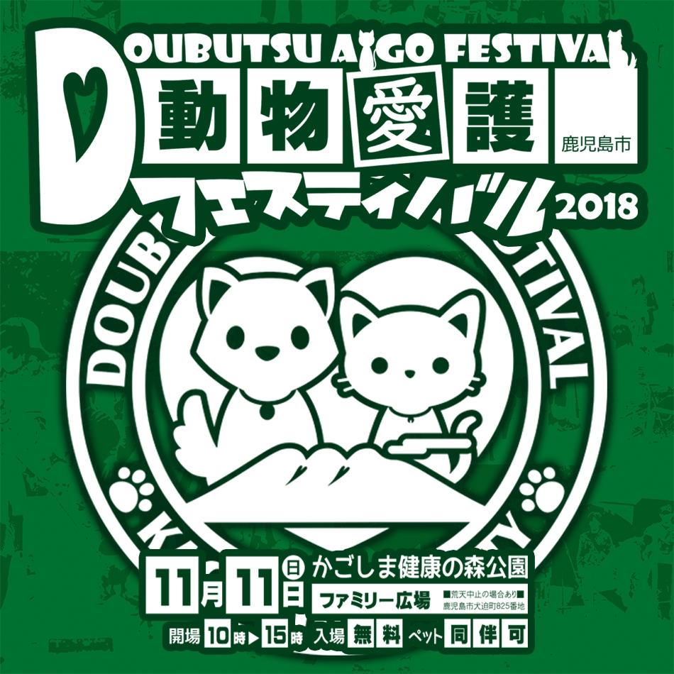 鹿児島市動物愛護フェスティバル2018|さくらペットクリニック|動物病院|鹿児島市