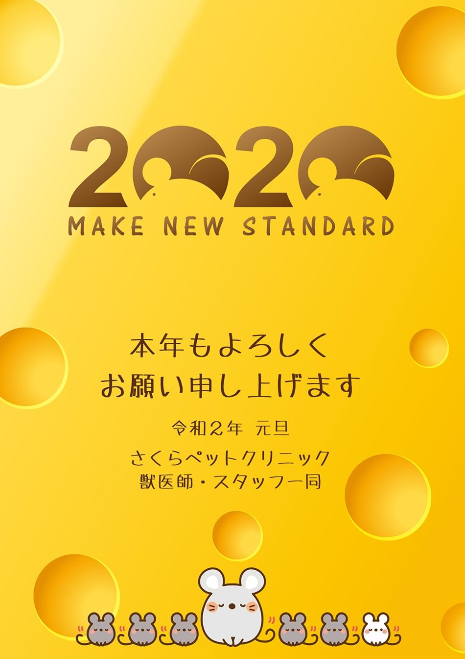 2020年[令和二年]新年のごあいさつ|さくらペットクリニック|動物病院|鹿児島市