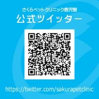 ツイッターQRC|さくらペットクリニック|動物病院|鹿児島市