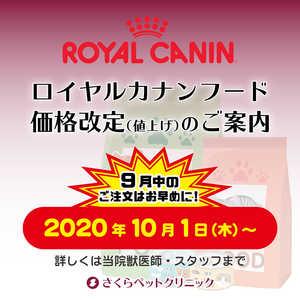 ロイヤルカナン価格改定202010|さくらペットクリニック|動物病院|鹿児島市