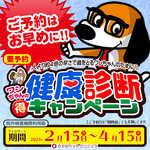 フィラリア予防健診キャンペーン(web1)2021 さくらペットクリニック 動物病院 鹿児島市